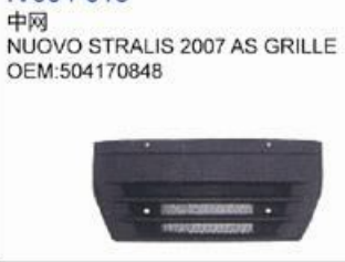 IVECO NUOVO STRALIS 2007 AS GRILLE oem 504170848