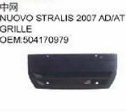 IVECO NUOVO STRALIS 2007 AD/AT GRILLE oem 504170979
