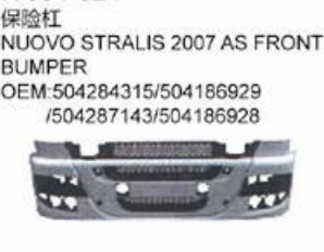 IVECO NUOVO STRALIS 2007 AS FRONT BUMPER oem 504284315/504186929/504287143/504186928