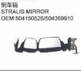 IVECO STRALIS MIRROR oem 504150526/504369910 STRALIS-AS AD AT